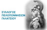 Σύλλογος Πελοποννησίων Γαλατσίου: Μια βραδιά κωμωδίας έρχεται στο Γαλάτσι!