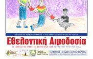 Στις 26 και 31 Μαΐου 2017 η Εθελοντική Αιμοδοσία Δήμου Γαλατσίου