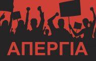 48-ωρη πανελλαδική απεργία της ΠΟΕ-ΟΤΑ