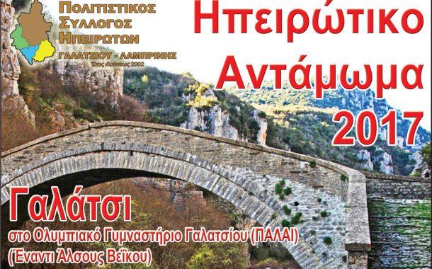 ΗΠΕΙΡΩΤΙΚΟ ΑΝΤΑΜΩΜΑ 2017
