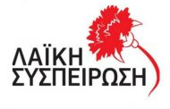Παρουσίαση υποψηφίων  της Λαϊκής Συσπείρωσης Κυριακή 7/4 στις 11:00