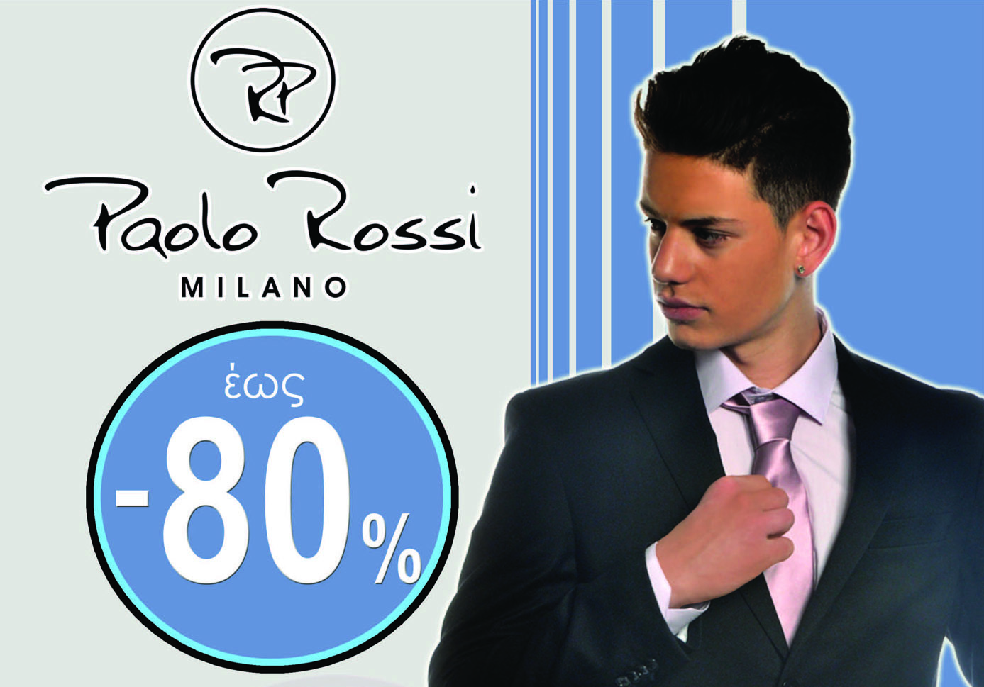 Paolo Rossi: Καλοκαιρινές προσφορές έως -80%