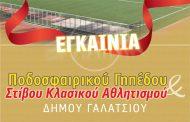 Εγκαίνια ποδοσφαιρικού γηπέδου Δήμου Γαλατσίου