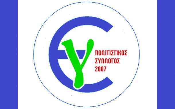 Νέο Διοικητικό Συμβούλιο στον Πολιτιστικό Σύλλογο Επτανησίων Γαλατσίου