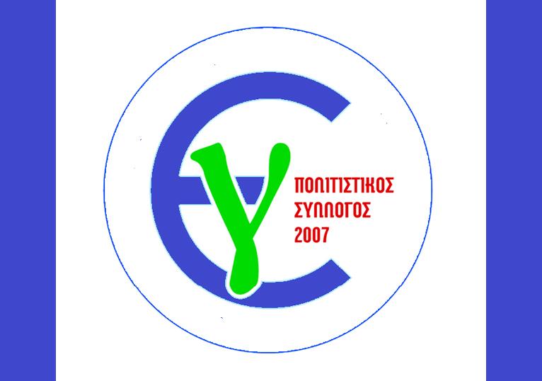 Γιορτινή εκδήλωση του Πολιτιστικού  Συλλόγου Επτανησίων Γαλατσίου