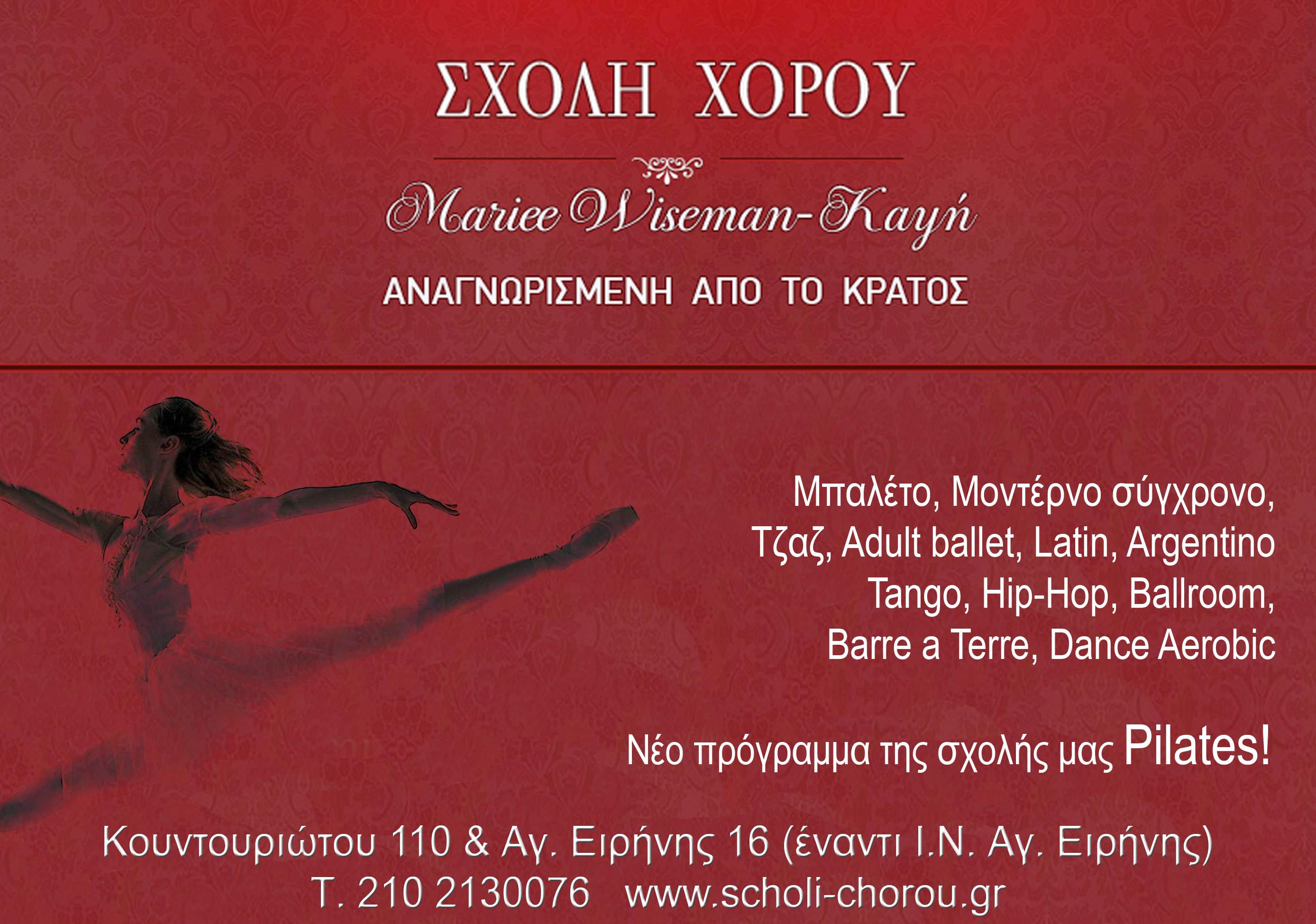 Δωρεάν μαθήματα χορού και γυμναστικής από τη σχολή χορού Mariee Wiseman-Καψή!