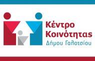 Ο Δήμος Γαλατσίου ανακοινώνει την έναρξη του Κέντρου Κοινότητας