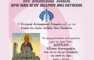 Δωρεάν εξέταση ψηφιακής μαστογραφίας στην εκκλησία του Αγίου Ανδρέα