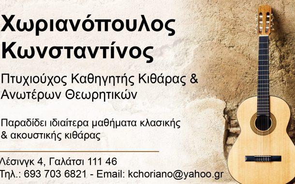 Κωνσταντίνος Χωριανόπουλος πτυχιούχος καθηγητής κιθάρας & Ανωτέρων Θεωρητικών παραδίδει ιδιαίτερα μαθήματα κλασικής και ακουστικής κιθάρας