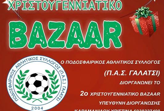 Χριστουγεννιάτικο BAZAAR από τον Π.Α.Σ. Γαλάτσι