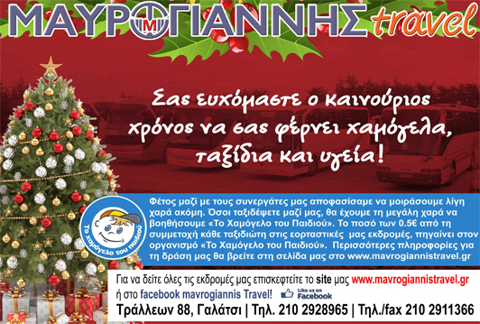 Μαυρογιάννης travel κοπή πρωτοχρονιάτικης βασιλόπιτας