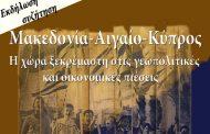 Εκδήλωση-συζήτηση με θέμα : «Μακεδονία - Αιγαίο - Κύπρος, Η χώρα ξεκρέμαστη στις γεωπολιτικές και οικονομικές πιέσεις»