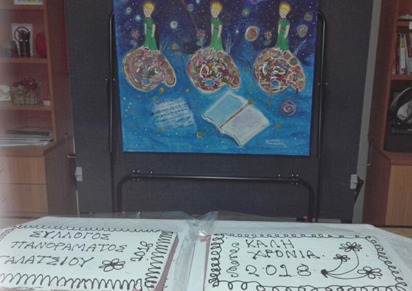 Ο Εξωραϊστικός & Πολιτιστικός Σύλλογος Πανοράματος Γαλατσίου «Η Αγία Ειρήνη» έκοψε την Πρωτοχρονιάτικη πίτα του