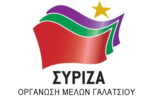 ΠΡΟΣΚΛΗΣΗ ΣΥΡΙΖΑ Γαλατσίου