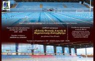 Δωρεάν θεραπευτικές αθλητικές δραστηριότητες για ΑμεΑ, στο Άλσος Βεΐκου