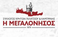 Εκδήλωση για την Μάχη της Κρήτης