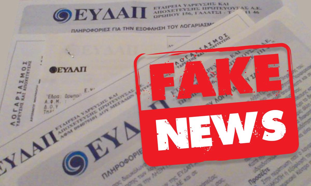 Ανεξάρτητη Δημοτική Κίνηση Γαλατσίου: Κύριε Μαρκόπουλε, όχι άλλα fake news για την ΕΥΔΑΠ