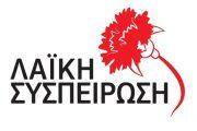 Κάλεσμα για συνεδρίαση του Δημοτικού Συμβουλίου από την ΛΑΪΚΗ ΣΥΣΠΕΙΡΩΣΗ ΓΑΛΑΤΣΙΟΥ