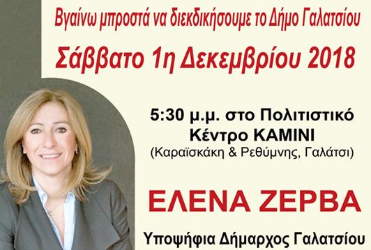 Έλενα Ζέρβα: Βγαίνω μπροστά να διεκδικήσουμε το Δήμο Γαλατσίου