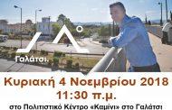 Την υποψηφιότητά του για δήμαρχος Γαλατσίου ανακοινώνει ο Κώστας Ζώμπος
