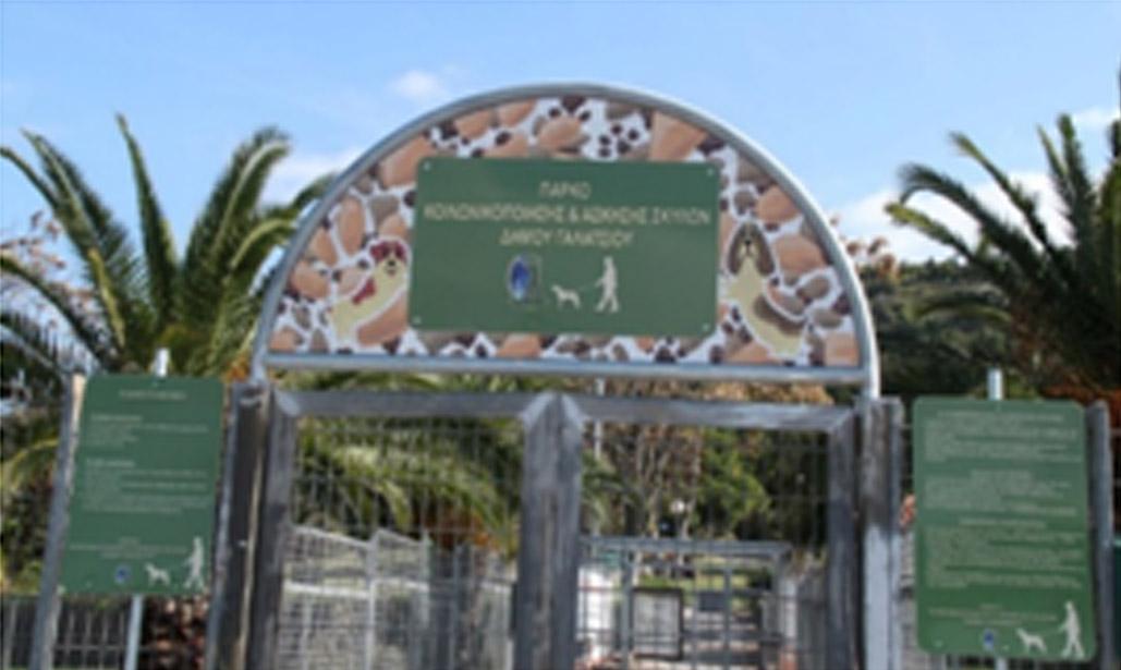 Ανακοίνωση για τη δηλητηρίαση ζώων από φόλες στο πάρκο σκύλων