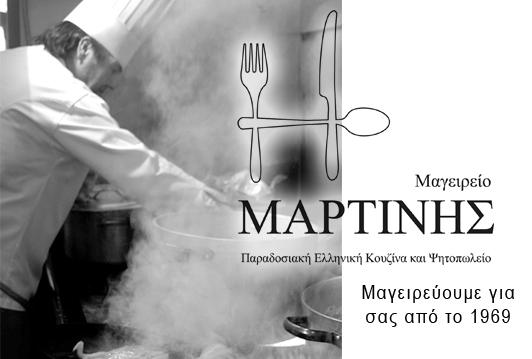 50 χρόνια Μαρτίνης με άρωμα Ελλάδας