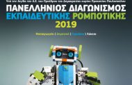 Πανελλήνιος Διαγωνισμός Εκπαιδευτικής Ρομποτικής στις 23-24/2 στο ΠΑΛΑΙ