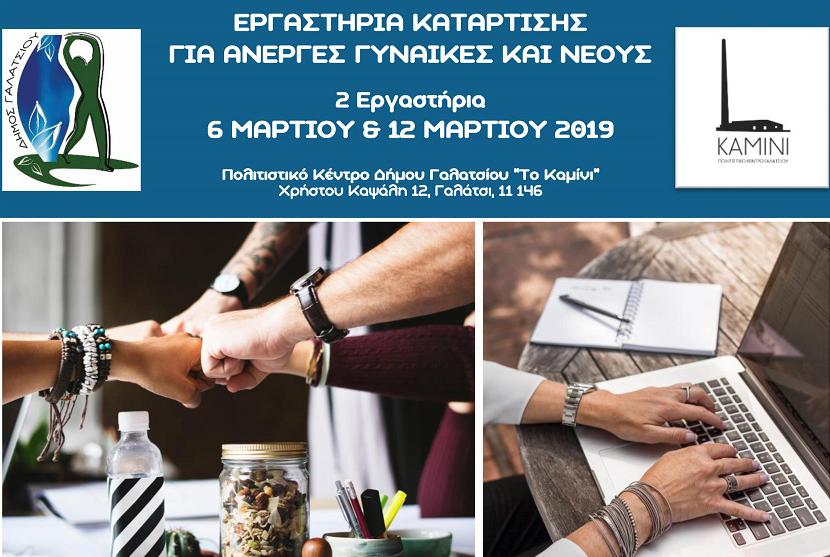 Εργαστήρια κατάρτισης για άνεργες γυναίκες (+50) και νέες και νέους (έως 35)