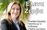 Συνέντευξη Έλενας Ζέρβα (υποψήφια Δήμαρχος Γαλατσίου με το  συνδυασμό «Γαλάτσι του Αύριο»)