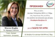 Εγκαίνια εκλογικού κέντρου Έλενας Ζέρβα 15/4/2019