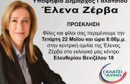 Κεντρική ομιλία Έλενας Ζέρβα
