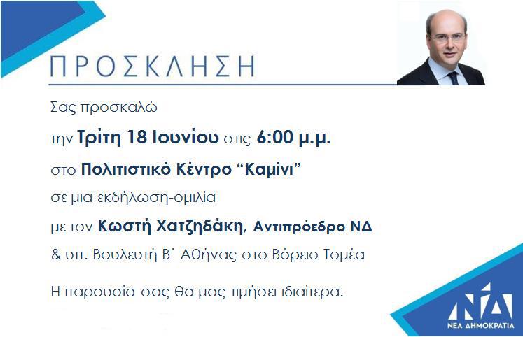 Ομιλία Κωστή Χατζηδάκη στο Γαλάτσι Τρίτη 18 Ιουνίου
