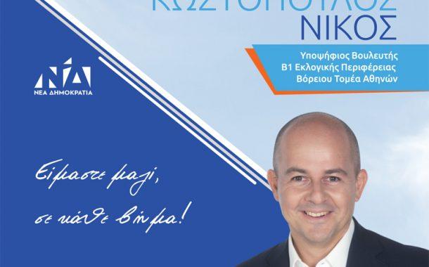 Κωστόπουλος Νίκος Υποψήφιος Βουλευτής Β1 Εκλογικής Περιφέρειας Βόρειου Τομέα Αθηνών