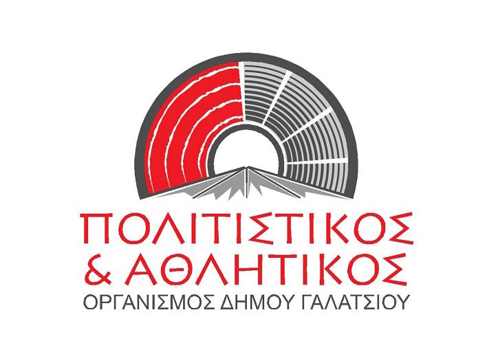 Ανακοίνωση για προκήρυξη πρόσληψης γυμναστών από τον Πολιτιστικό και Αθλητικό Οργανισμό του Δήμου Γαλατσίου