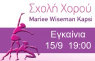 Η σχολή χορού Mariee Wiseman Καψή σας προσκαλεί στα εγκαίνια 15/9 και ώρα 19:00