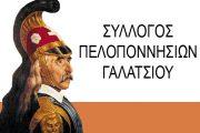 Αναδιάρθωση Δ.Σ. Συλλόγου Πελοποννησίων Γαλατσίου