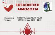 Εθελοντική Αιμοδοσία για την τράπεζα αίματος του Δήμου Γαλατσίου