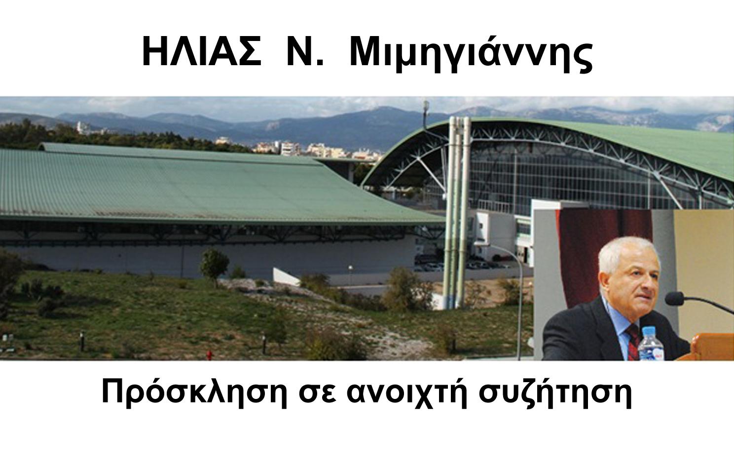 ΗΛΙΑΣ  Ν.  Μιμηγιάννης: