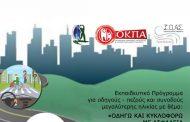 Εκπαιδευτικό πρόγραμμα «Οδηγώ και κυκλοφορώ με ασφάλεια στους δρόμους» στις 27 Νοεμβρίου στο Καμίνι