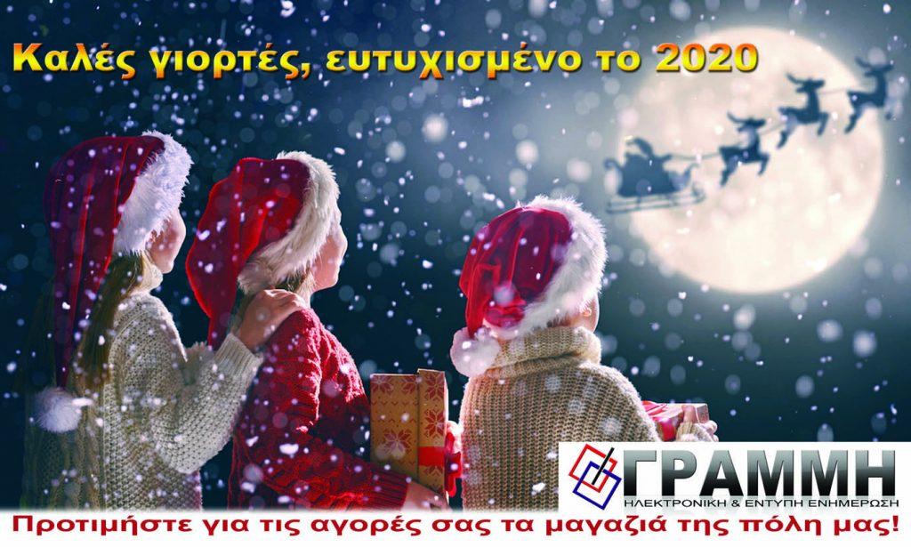 Καλές γιορτές, ευτυχισμένο το 2020