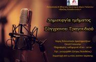 Δημιουργία τμήματος σύγχρονου τραγουδιού στον Χώρο Καλλιτεχνικών Δραστηριοτήτων στο ΠΑΛΑΙ