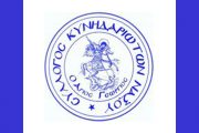 ΣΥΛΛΟΓΟΣ ΚΥΝΗΔΑΡΙΩΤΩΝ ΝΑΞΟΥ Σύσταση νέου Διοικητικού Συμβουλίου