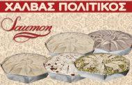 Αυθεντικός ΠΟΛΙΤΙΚΟΣ ΧΑΛΒΑΣ στο ζαχαροπλαστείο Saumon