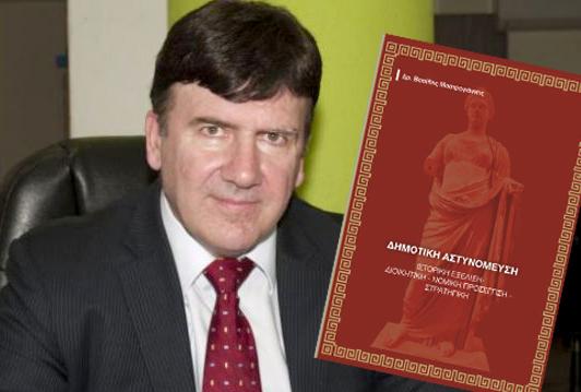 Δημοτική Αστυνόμευση: Ο Β. Μαστρογιάννης παρουσιάζει το βιβλίο του