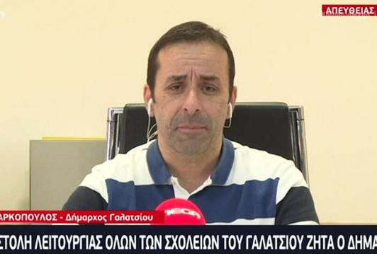 Ο Δήμαρχος Γαλατσίου Γιώργος Μαρκόπουλος  ζητάει να κλείσουν όλα τα σχολεία σε εκπομπή του Mega (video)