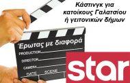 Κάστινγκ για τη νέα σειρά του STAR