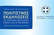 Ξεκίνησε η προβολή των πολιτιστικών εκδηλώσεων της Περιφέρειας Αττικής, μέσω live streaming