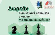 Δωρεάν διαδικτυακά μαθήματα σκακιού για παιδιά και ενήλικες