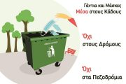 Με ποιον τρόπο πρέπει να γίνεται η διαχείριση απορριμμάτων από τους πολίτες για μεγαλύτερη ασφάλεια εν μέσω πανδημίας COVID-19