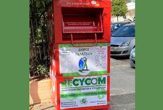 Δέκα κόκκινοι κάδοι ανακύκλωσης ρούχων και υποδημάτων στο Δήμο Γαλατσίου